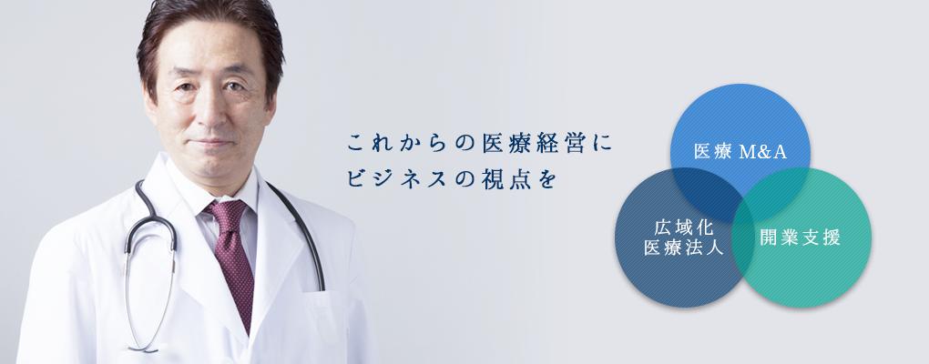 千代田区新宿区の医療特化経営サポート 漆山パートナーズ会計事務所